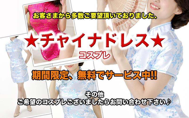 ★チャイナドレス★ コスプレ 期間限定、無料でサービス中!!