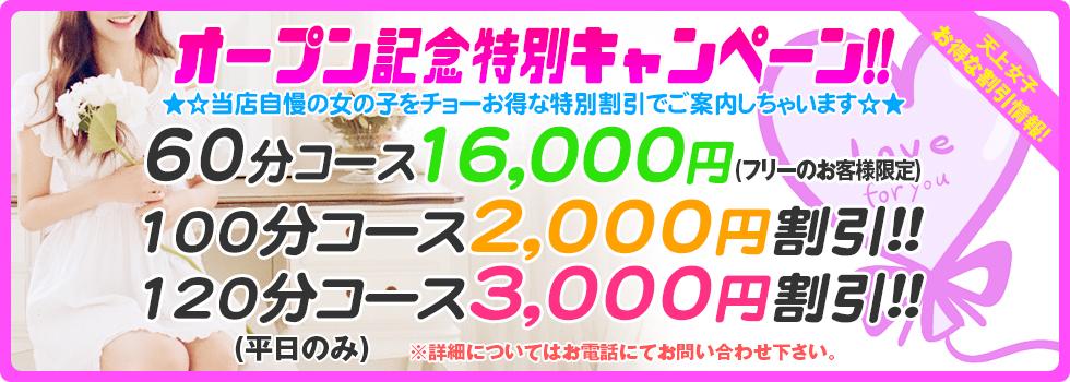 オープン記念特別キャンペーン!!