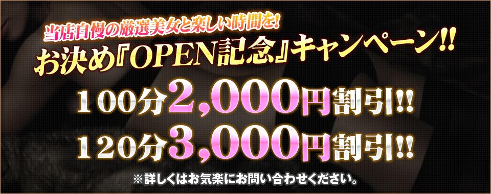 お決め『OPEN記念』キャンペーン!!