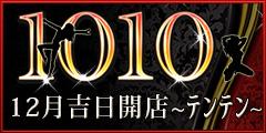 韓国デリヘル1010(テンテン)