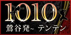 1010(テンテン)