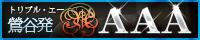 トリプルエー(AAA)オフィシャルサイトへ