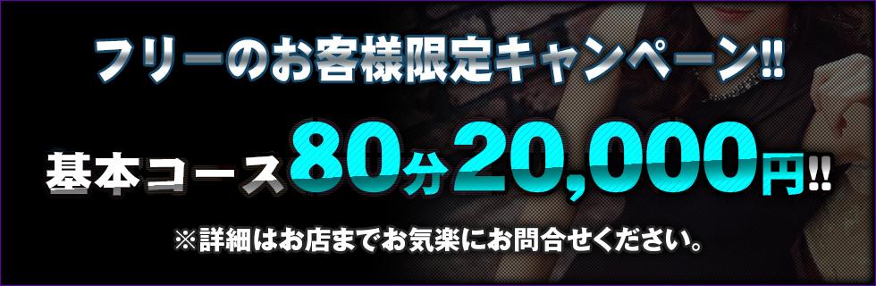 フリーのお客様限定キャンペーン!!