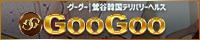 GooGoo ~グーグー~