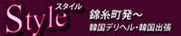 錦糸町発STYLE-スタイル-オフィシャルサイトへ
