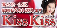 KISSx2(キスキス)